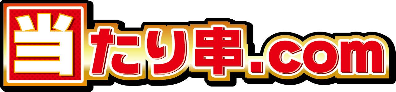 当たり串.com